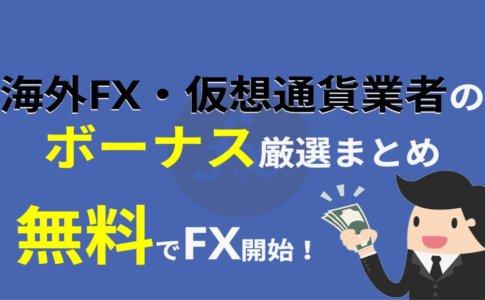 海外FX_ボーナスv4