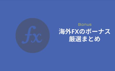 海外FX_ボーナス