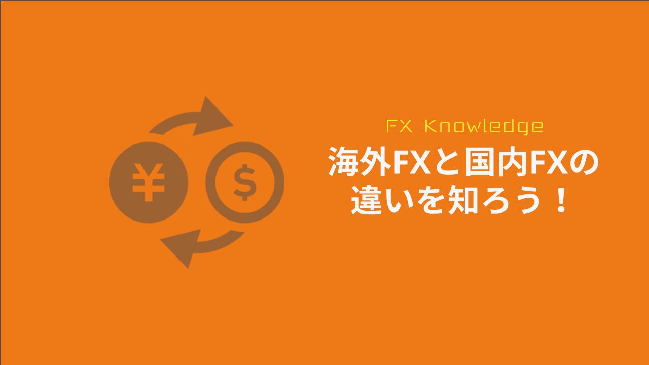 海外FX_国内FX
