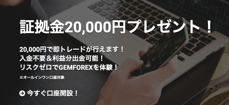 GEMFOREX期間限定ボーナス~20210316