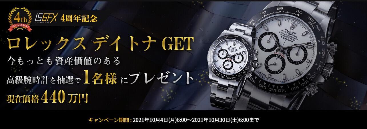 IS6FX_時計キャンペーン~20211016