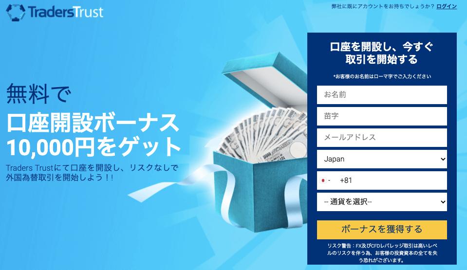 TTCM_口座開設ボーナス1万円