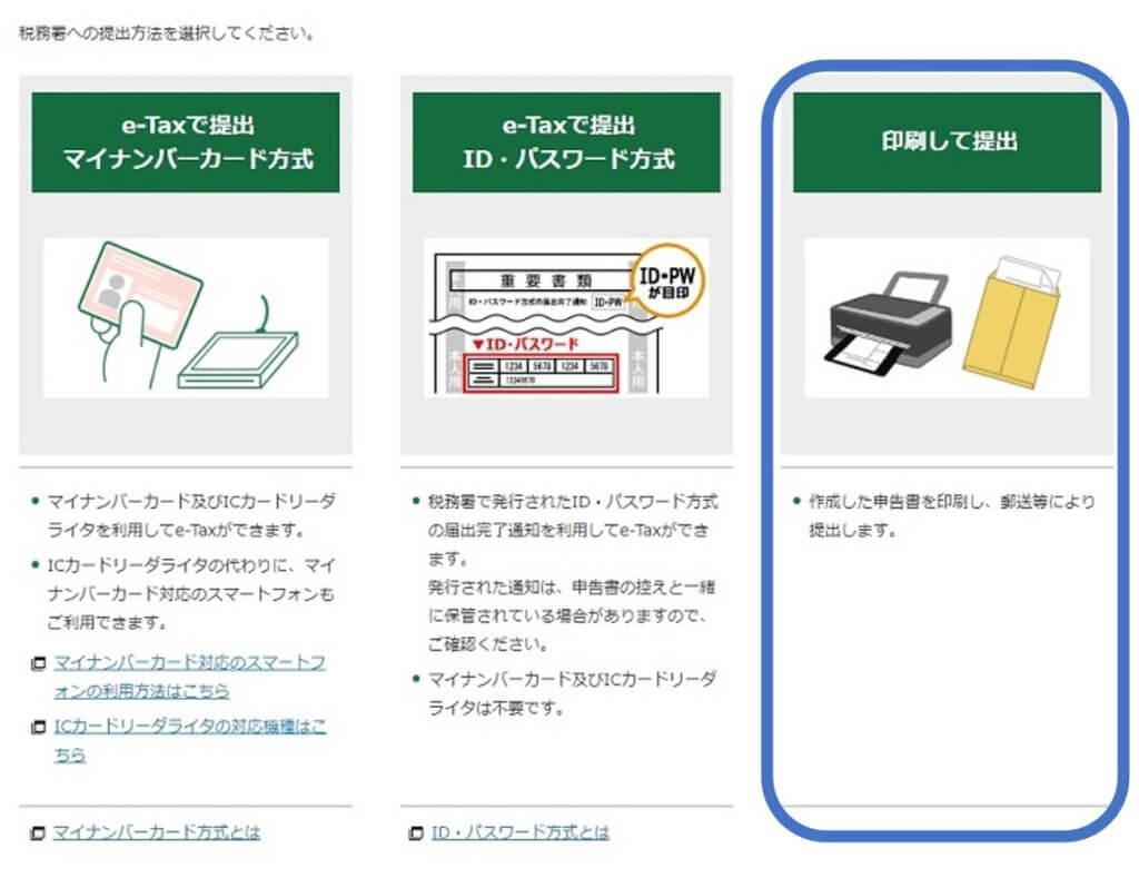 国税庁公式サイトの確定申告方法『印刷して提出』
