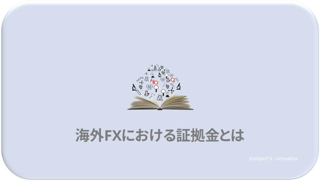 海外FXにおける証拠金とは