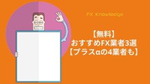 海外FX_おすすめ②