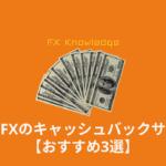海外FX_キャッシュバック