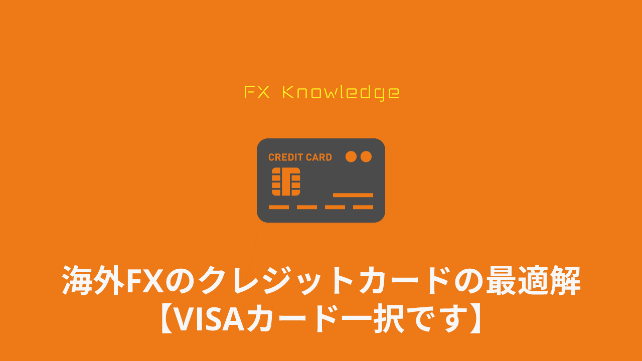 海外FX_クレジットカード