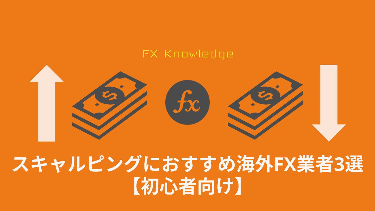 海外FX_スキャルピング