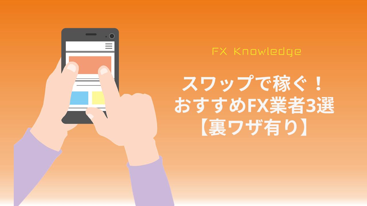 海外FX_スワップポイント