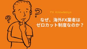 海外FX_ゼロカット