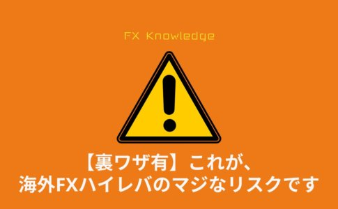 海外FX_ハイレバ