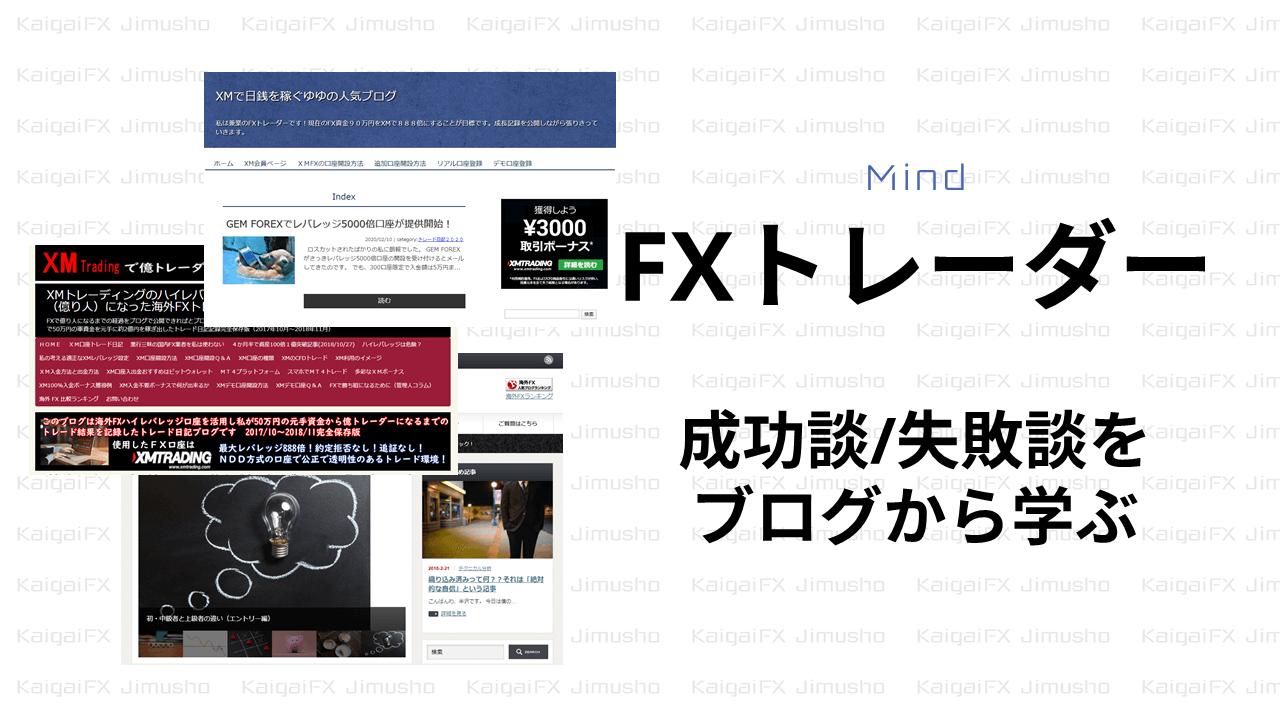 海外FX_ブログ