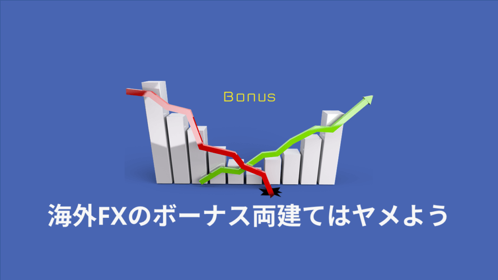 海外FX_ボーナス_両建て