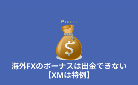 海外FX_ボーナス_出金