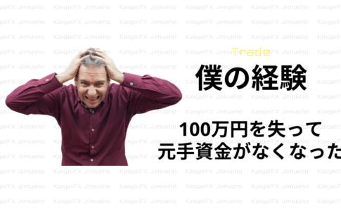 海外FX_元手