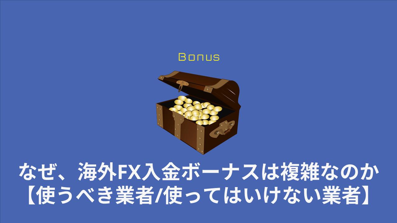 海外FX_入金ボーナス