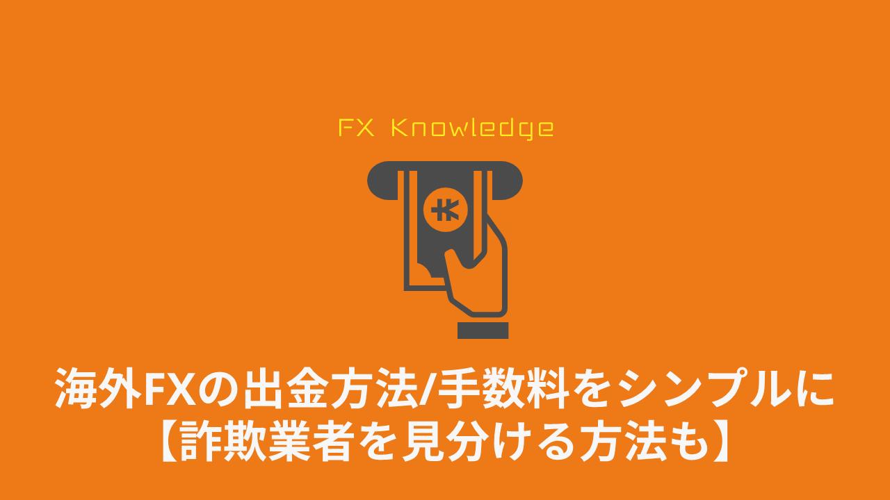 海外FX_出金