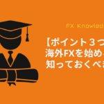 海外FX_初心者