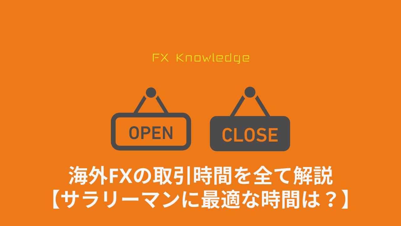 海外FX_取引時間