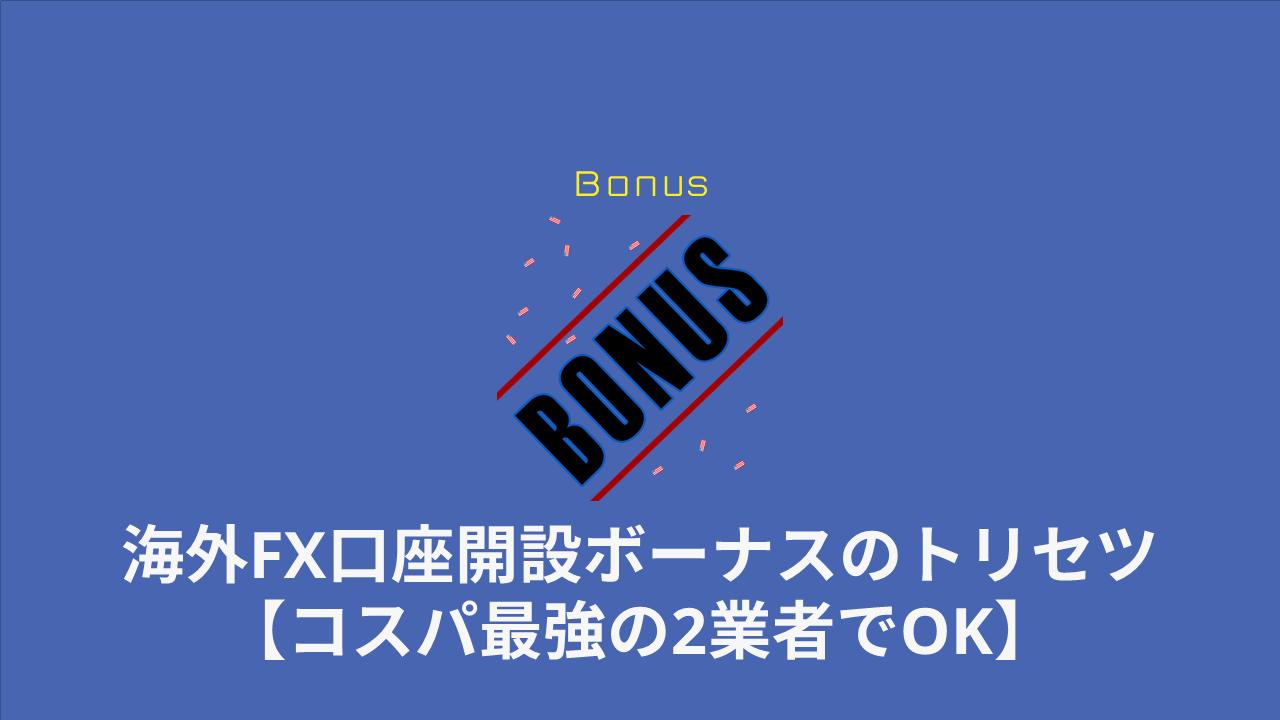 海外FX_口座開設ボーナス