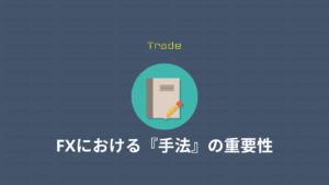 海外FX_手法