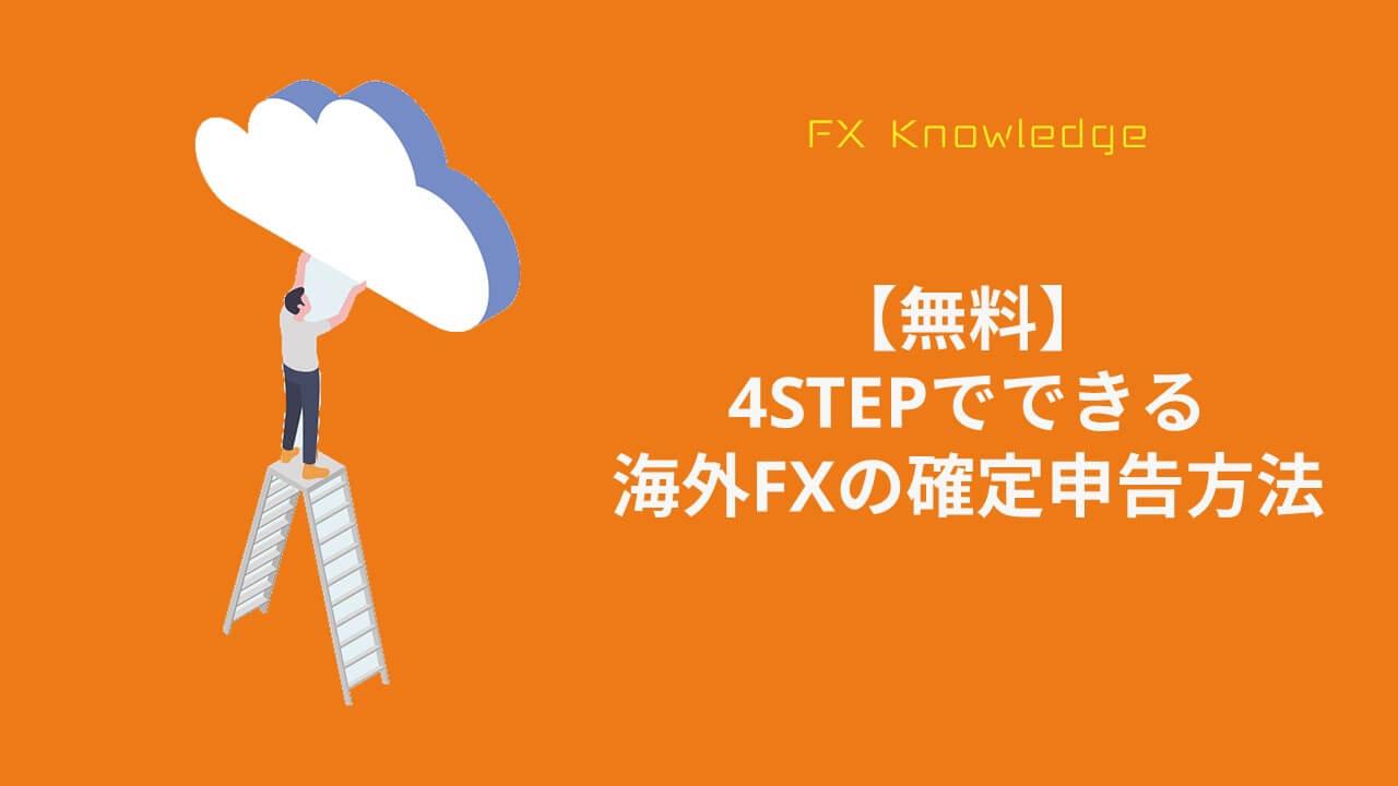 海外FX_確定申告