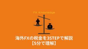 海外FX_税金