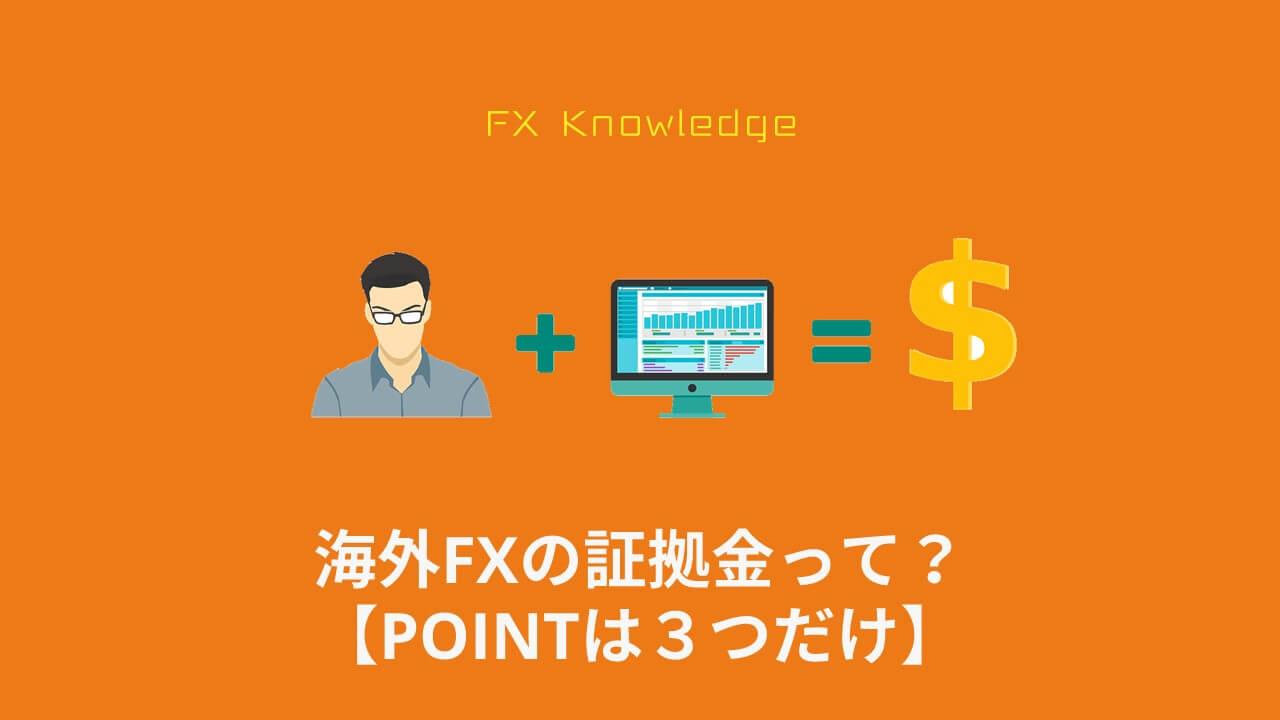 海外FX_証拠金_維持率