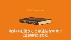 海外FX_違法性