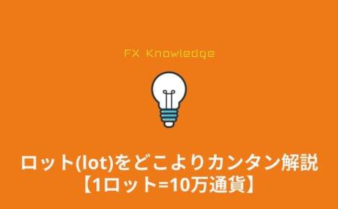 海外FX_1ロット