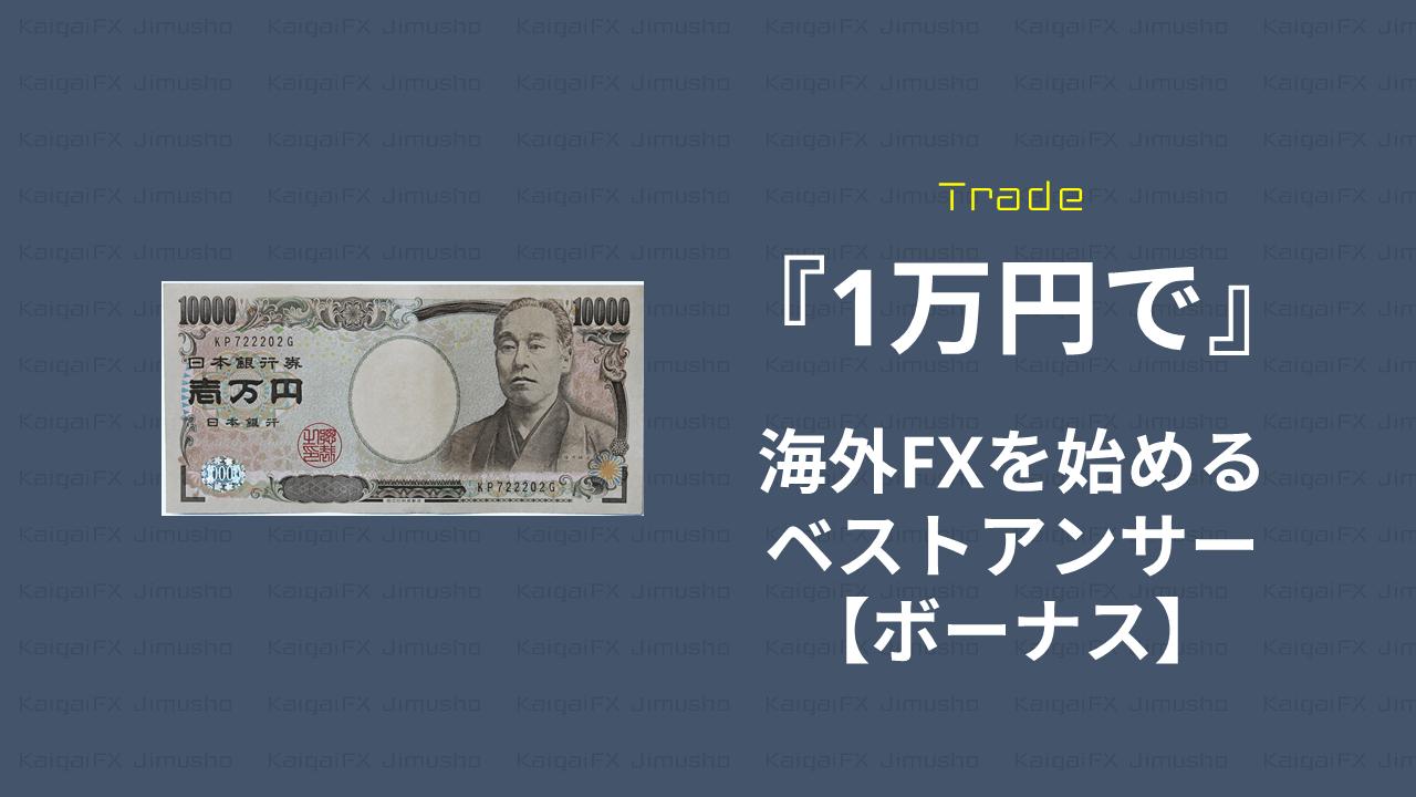 海外FX_1万円