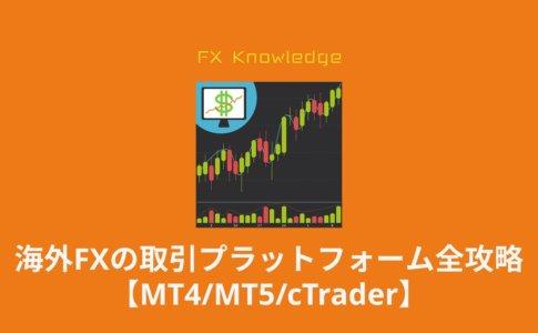 海外FX_mt4_mt5_ctrader