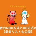 海外FX_ndd