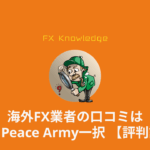 評判海外FX_口コミ_評判