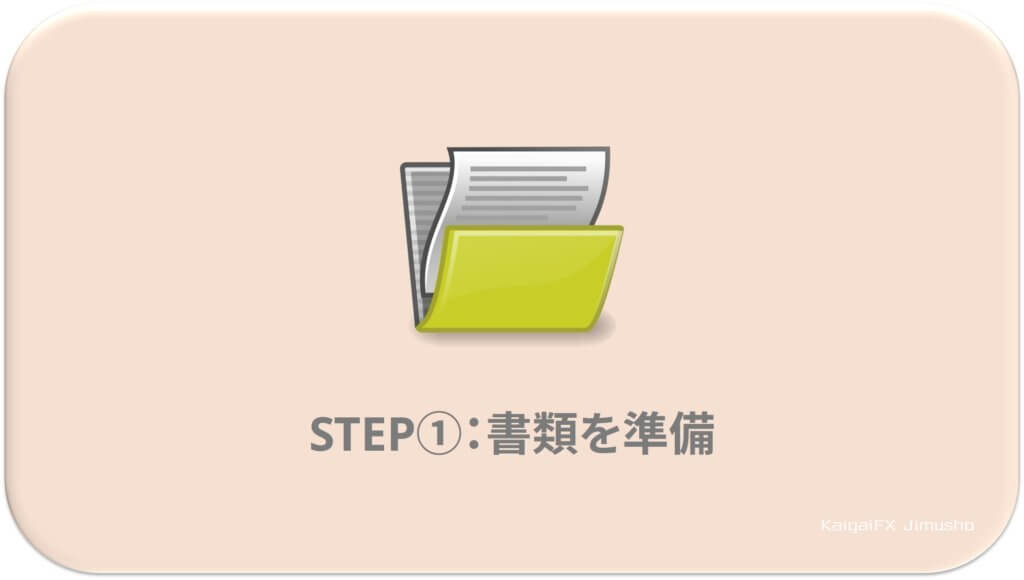 STEP①:書類を準備しよう