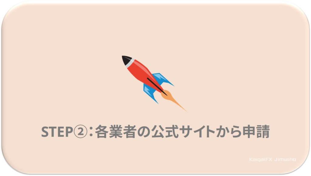 STEP②:各業者の公式サイトから申請
