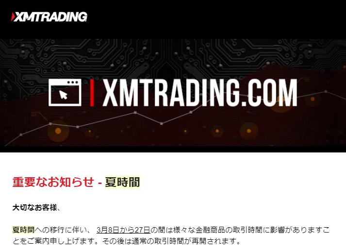 XM取引時間お知らせメール