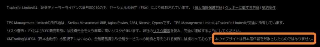 XM_日本人向け営業ではない注記