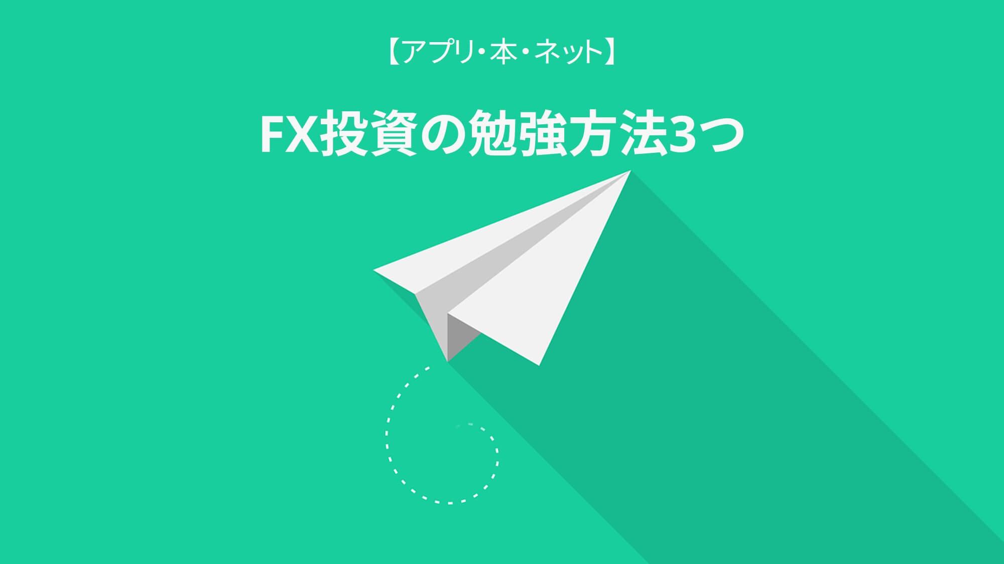 投資_勉強_方法