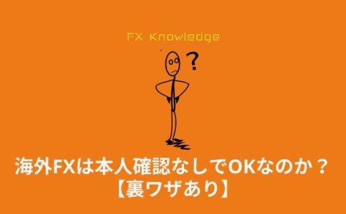 海外FX_本人確認_なし