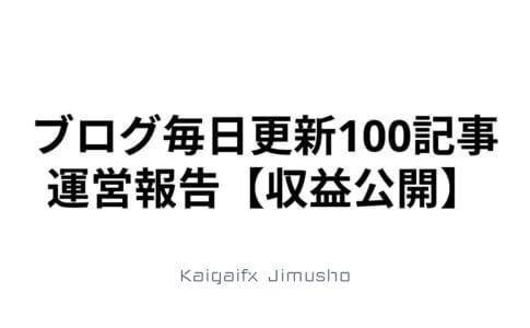 100記事運営報告