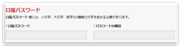 口座パスワード②