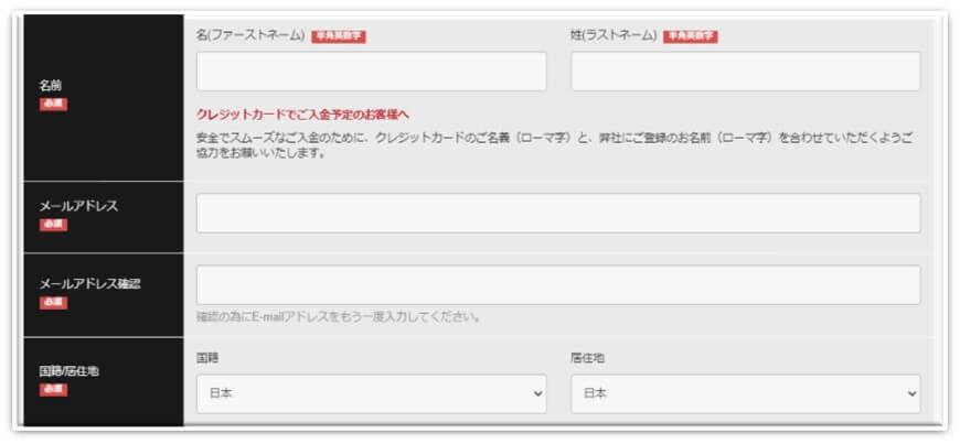 BigBoss個人情報登録