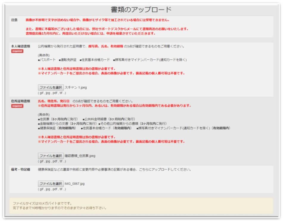 BigBoss書類のアップロード画面