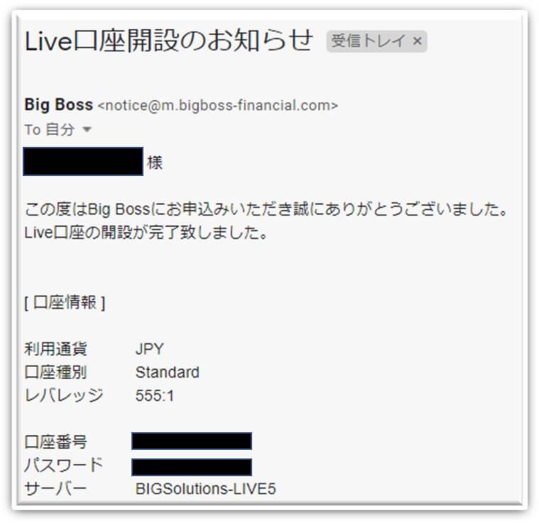 BigBossLive口座開設のお知らせ