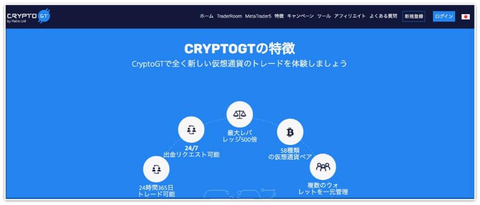 CryptoGT公式サイトトップページ