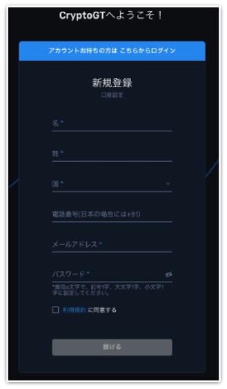 CryptoGT登録フォーム