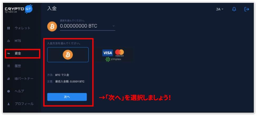 CryptoGT資金入金手続き①
