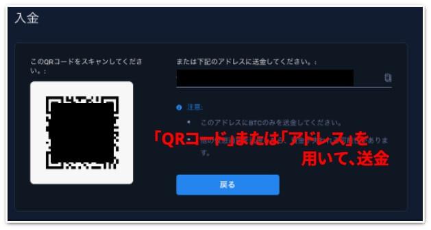 CryptoGT資金入金手続き②