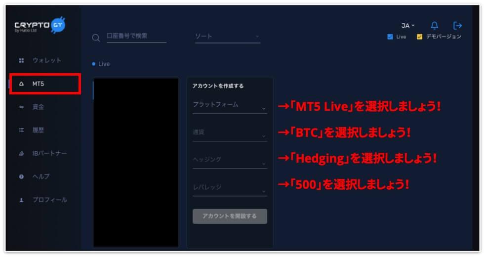 CryptoGT MT5アカウント開設画面